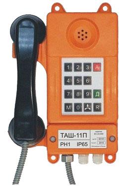 Телефоны РАДИОПРО